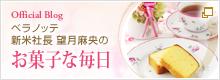 Official Blog ベラノッテ 新米社長 望月麻央のお菓子な毎日